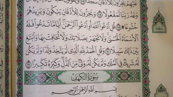 Halaman awal Surat Al Kahfi di Mushaf Al Quran Madinah Q4