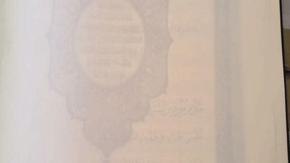 Halaman yang ada tanda cap di Mushaf Al Quran Madinah Q5
