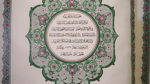 Halaman yang tertulis cetakan Malik Fahd di Mushaf Al Quran Madinah Q4