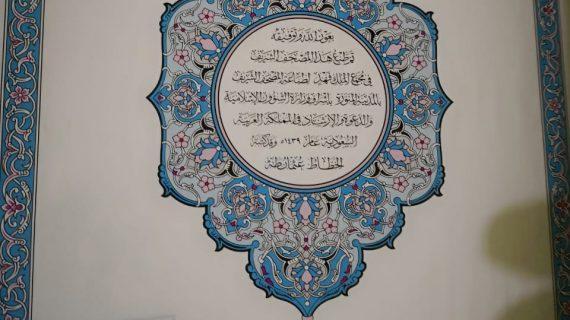 Halaman yang tertulis cetakan Malik Fahd di Mushaf Al Quran Madinah Q5