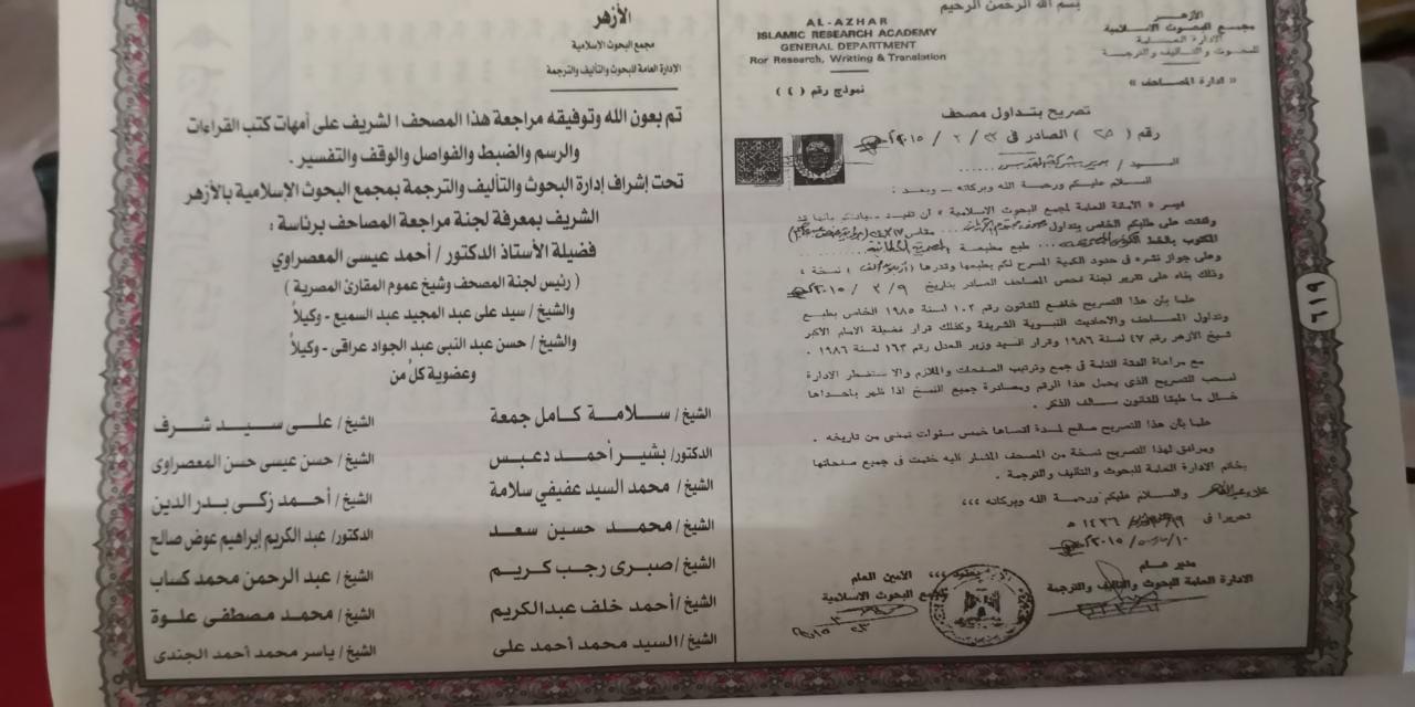 Jual Mushaf Quran Cetakan Mesir