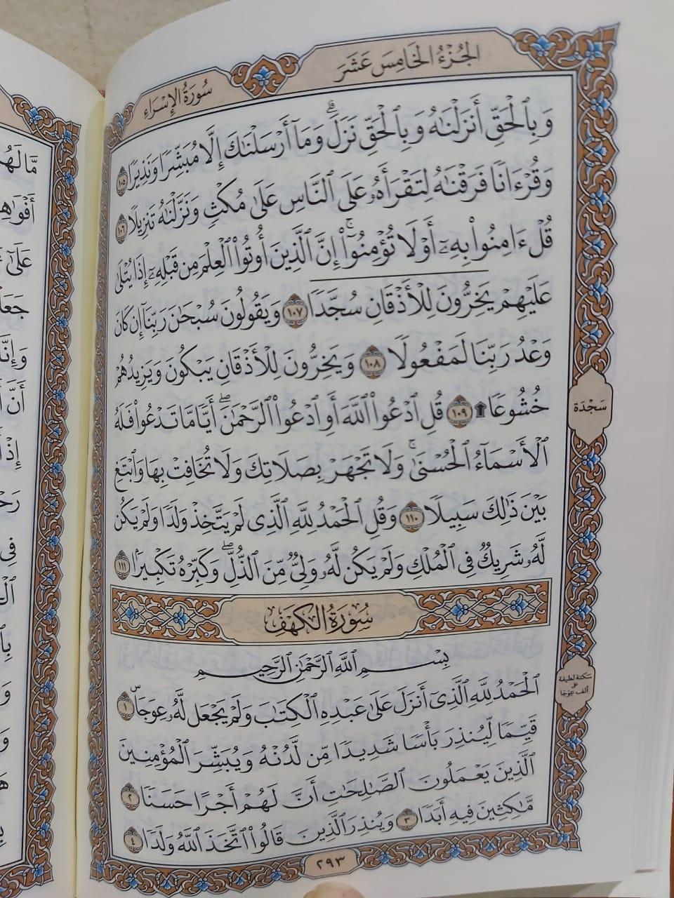 Mushaf Quran Madinah Kode Q3 - Bagian Dalam